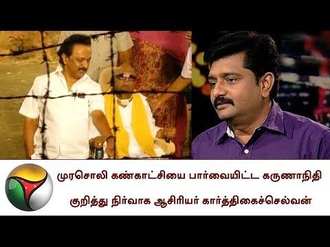 நீண்ட நாட்களுக்குப் பிறகு வீட்டிலிருந்து வெளியே வந்துள்ளார் கருணாநிதி | karunanidhi, DMK