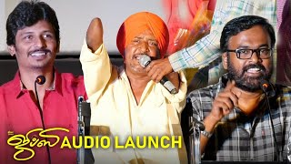 Gypsy Audio Launch