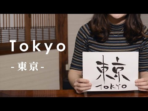 Japanese Calligraphy by a Pen - Tokyo (Traditional Japanese culture,日本伝統文化,筆ペン書道,東京)