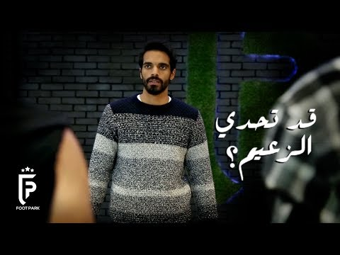 عادل إمام بيتحدى السقا ورمضان في كرة القدم (Footpark) | عمر شرقي Omar Sharky