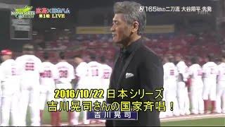 2016/10/22の日本シリーズにおいて、 なんと広島県出身の吉川晃司さんが...