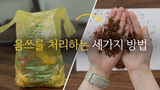 음식물 처리기의 3가지 방식, 각 타입별 장단점은? (…