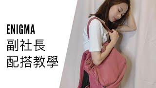 [ENIGMA皮革工場] (AA05) 多用途羊皮背包款