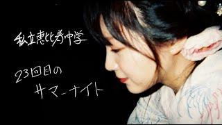 私立恵比寿中学 『23回目のサマーナイト』MV