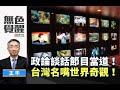 《無色覺醒》 王丰 |政論談話節目當道!台灣名嘴世界奇觀!|20200716