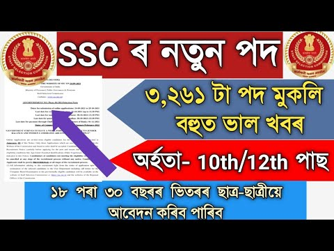 Download SSC New vacancy 2021 September   Apply Online   10th,12th pass Jobs   male,female both Apply