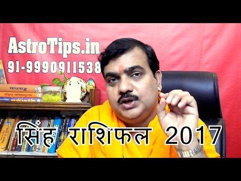 Simha Rashifal 2017: Leo Horoscope 2017: सिंह राशिफल 2017: in Hindi By Pt Deepak Dubey