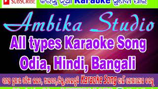 All types odia karaoke song track