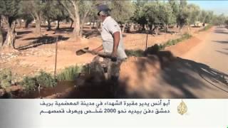 هذه قصتي: أبو أنس مسؤول مقبرة بالمعضمية بريف دمشق