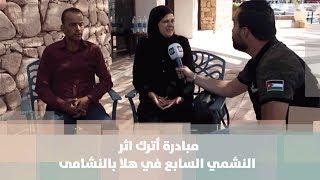مبادرة أترك اثر - النشمي السابع في هلا بالنشامى