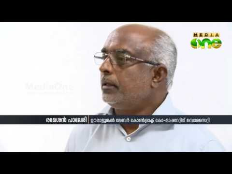 Go Kerala - Success story of Uralungal Labour Contract Cooperative Society