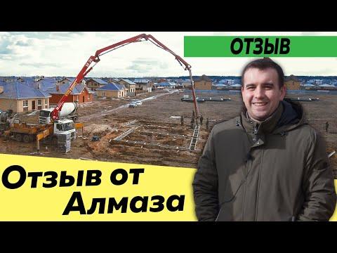 Отзыв Алмаза о нашей строительной компании\кирпичные дома\Казань\Москва\область\Подмосковье