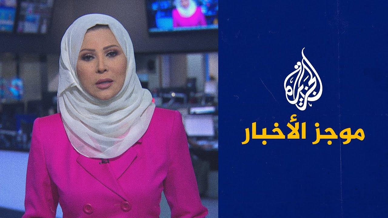 موجز الأخبار - العاشرة مساء 17/04/2021  - نشر قبل 3 ساعة