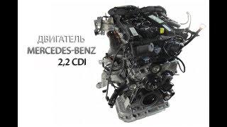 Шолу қозғалтқыш Mercedes Benz 2.2 CDI