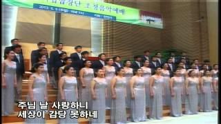 그의 빛 안에 살면 수원시립합창단 지휘 민인기 Suwon Civic Chorale