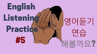 영어 듣기연습 #5 | 이영시, Start English Now