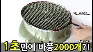 1초만에 바풍 2000개 만들기(이것은혁명)츄팝