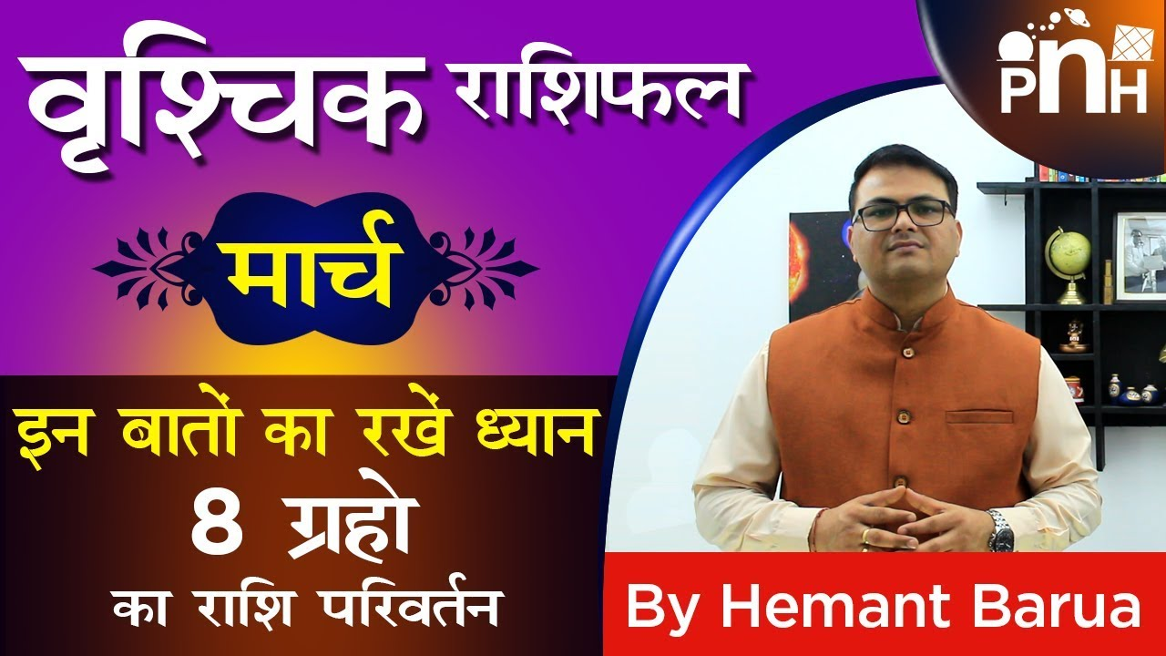 Scorpio March 2019 In Hindi