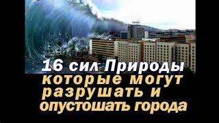 16 сил Природы, которые могут разрушать и опустошать города (16 фактов о силах природы)