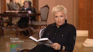 Диана Арбенина читает