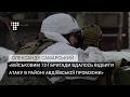 Військовим 72-ї бригади вдалось відбити атаку в районі Авдіїївської промзони