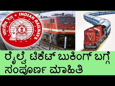 How to book online railway ticket through IRCTC website -IRCTC co in - KANNADA