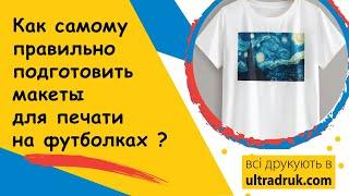 Как подготовить макеты для печати на футболках?