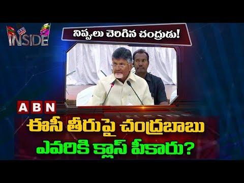 Reason Behind Clash Between Chandrababu Naidu And Election Commissioner | Inside | ABN Telugu