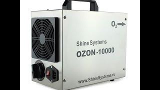 ShineSystems OZON-10000 Озоногенератор 10 гр/год