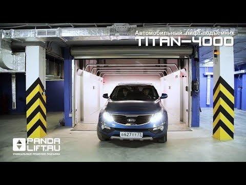 Лифт для автомобилей TITAN-4000