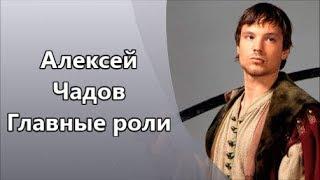 Алексей Чадов Главные роли