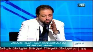 القاهرة والناس | قصص نجاح فى علاج تأخر الإنجاب مع دكتور هشام الشاعر فى الدكتور