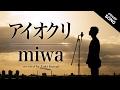 【フル歌詞付】アイオクリ / miwa (君と100回目の恋「The STROBOSCORP」) [covered by 黒木佑樹]