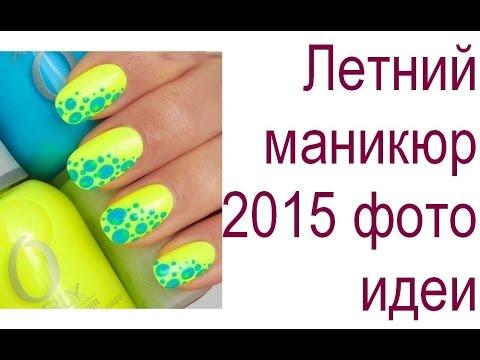 Яркий маникюр на лето – радужный дизайн на ваших ногтях