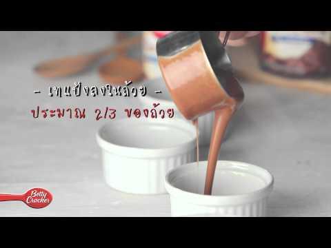 Chocolate Baked Lava by Betty Crocker