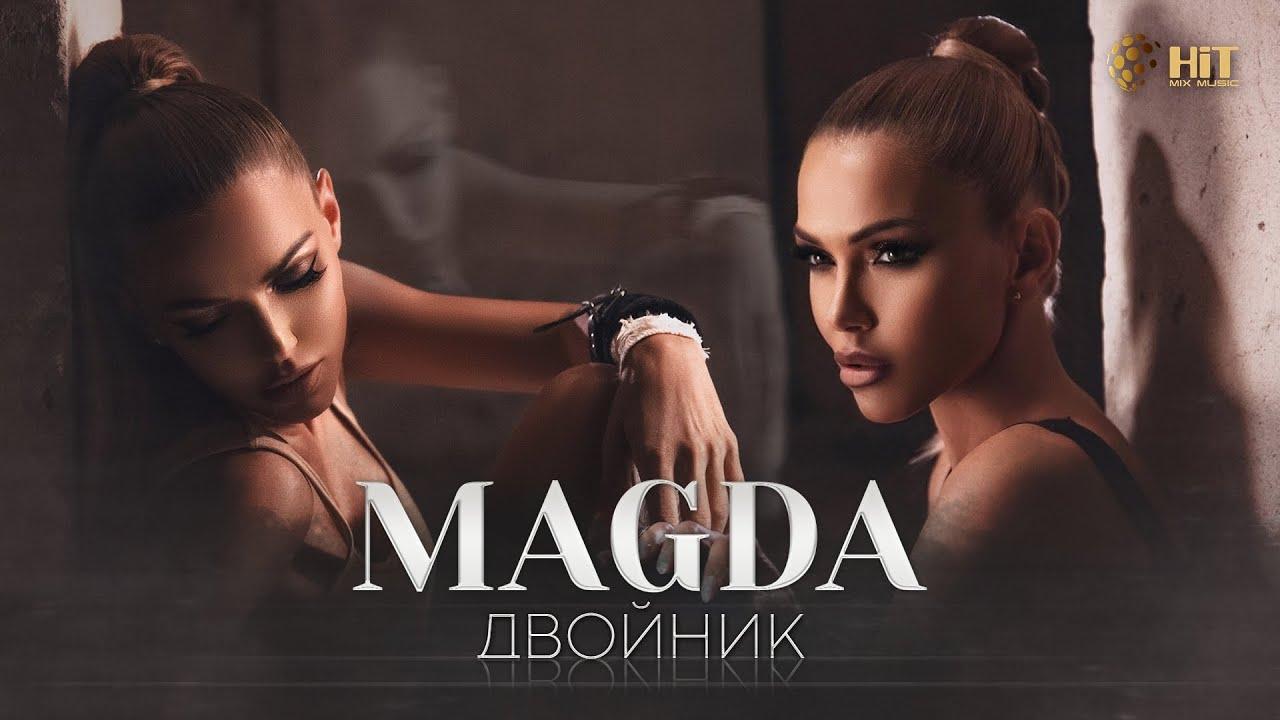 Магда - Двойник (CDRip)