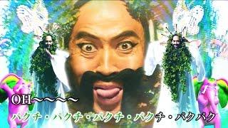 10神ACTOR (TENJINACTOR) VS ワッキー (WACKY)『パクチー・ヘブン(Phakchi Heaven)』 Official Music Video Dance ver.