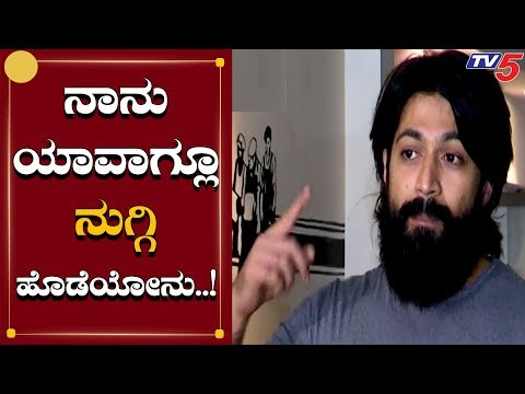 ನಾನು ಯಾವಾಗ್ಲೂ ನುಗ್ಗಿ ಹೊಡೆಯೋನು..! | Rocking Star Yash | TV5 Kannada