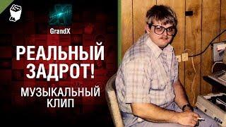 Реальный задрот! - Музыкальный клип от GrandX [World of Tanks]