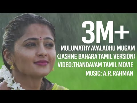 Mulumathy avaladhu mugamagum -Thandavam version