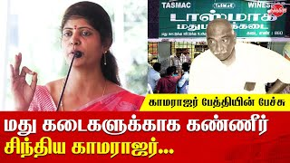 Kamarajar grand daughter mayuri speech about girl safety tamil news live