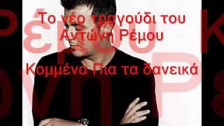 Antonis Remos-Kommena pia ta danika HQ no spots