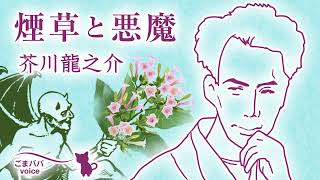 【朗読】煙草と悪魔 作・芥川龍之介