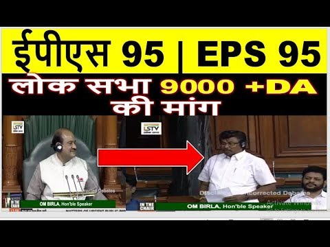 eps-95-pension-hike-update-lok-sabha-9000+da,medical-update-march-2020-epf,epfo,pf-thanks-minister