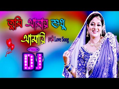 Tumi Amar Shudhu Amari Dholki And Vocal Dj Rofi Lover Choice Mix