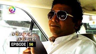Monara Kadadaasi Episode 56 || මොණර කඩදාසි | සතියේ දිනවල රාත්රී 10.00 ට ස්වර්ණවාහිනී බලන්න... Thumbnail