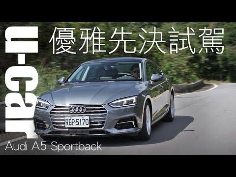 優雅先決 Audi A5 Sportback 45TFSI quattro Sport試駕 | U-CAR 購車企劃