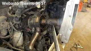 №1.Ремонт Webasto Thermo 90 ST