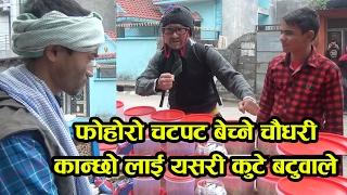 Nepali Comedy Video Chaudhari Kancho 1 अतिनै रोचक अनी सन्देश मुलक कमेडी भिडियो