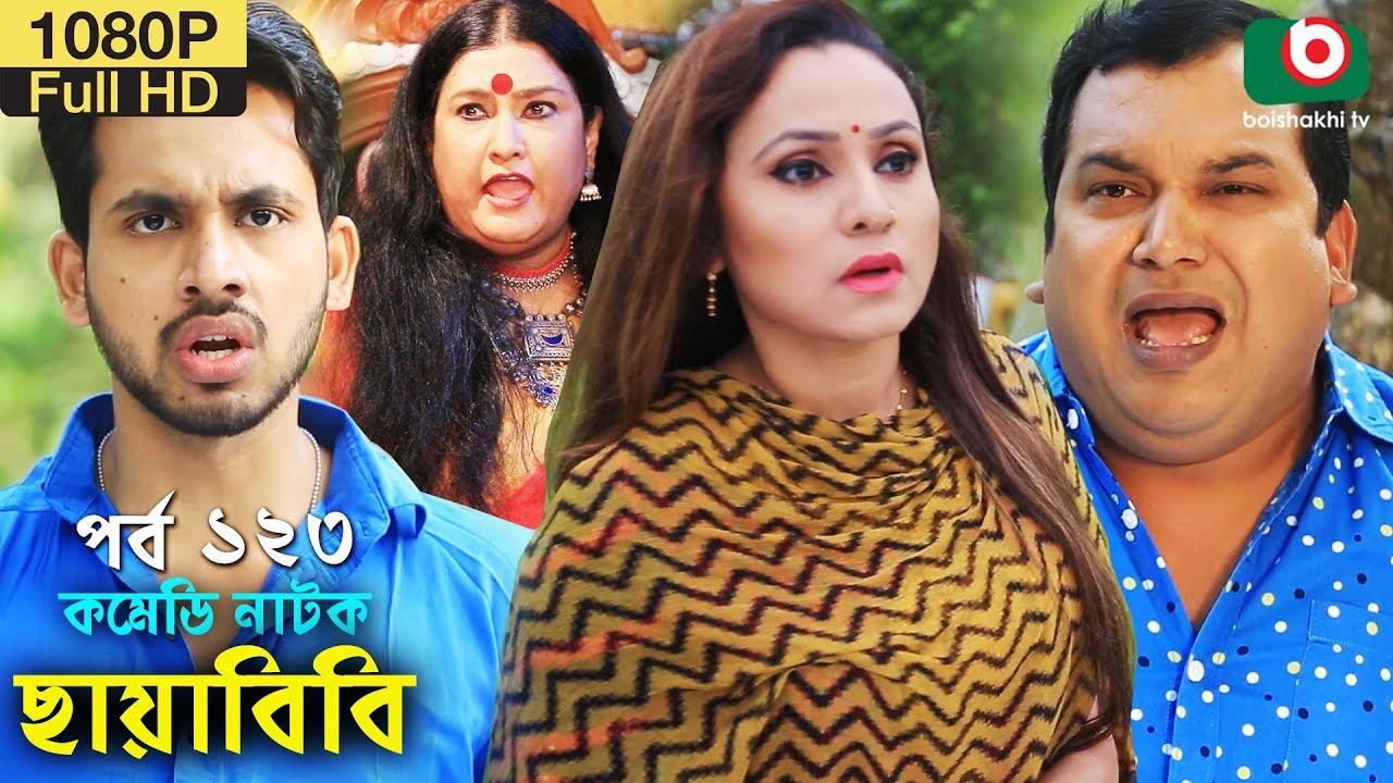 কমেডি নাটক - ছায়াবিবি | Bangla New Funny Natok Chayabibi EP 123 | Siddique & Ahona | Drama Seria